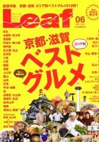 2015.4「京都・滋賀 エリア別ベストグルメ」(Leaf)に紹介されました