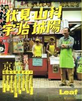 2015.6「飲んで、食べて、めっちゃ楽しい! 伏見・山科 宇治 城陽」(LeafMOOK)に紹介されました