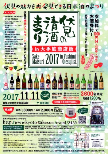 伏見清酒まつり2017