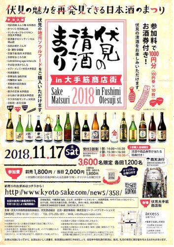 伏見の清酒まつり2018