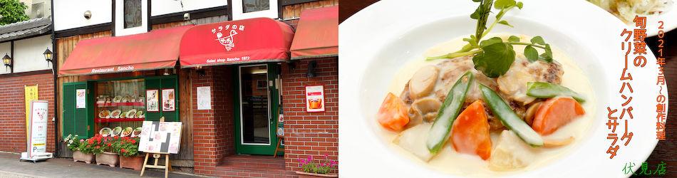 伏見店、季節の創作料理